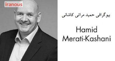 بیوگرافی حمید مراتی کاشانی طراح عطر و ادکلن ایرانی