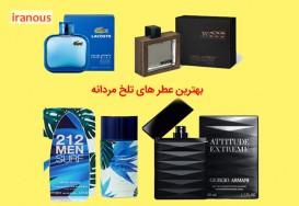 بهترین ادکلن مردانه تلخ   فروشگاه اینترنتی ایرانوس