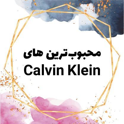 کلوین کلاین